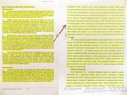 Яценюк В кандидатской диссертации Яценюка обнаружили страниц  6 1