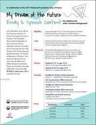 kec blog 2017 my dream of the future essay speech contest