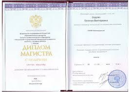 Диплом о высшем юридическом образовании срок действия Товар Москва Диплом о высшем юридическом образовании срок действия