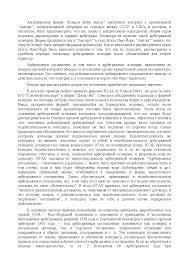 Реферат на тему Арбитражный суд docsity Банк Рефератов Это только предварительный просмотр