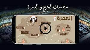 مناسك الحج و العمرة خطوة بخطوة for Android - APK Download