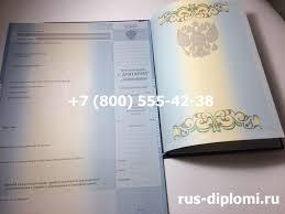 Купить диплом специалиста годов в Москве цена  Диплом специалиста 2011 2013 годов
