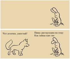 диссертации Приколы анекдоты картинки демотиваторы на fun  Главное хороший научный руководитель