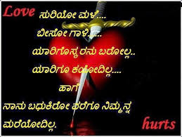 True Love Quotes In Kannada Language Hover Me Extraordinary Download Pure Love Quotes