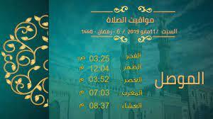 مواقيت الصلاة فى العراق 6 - رمضان - 1440 / 11 - مايو - 2019 - YouTube