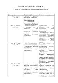 Отчет по преддипломной практике Психолог Работа в турфирме doc  Отчет по преддипломной практике Психолог Работа в турфирме