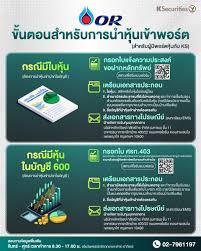 หลักทรัพย์กสิกรไทย