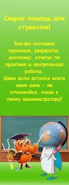 sos срочная помощь студентам Дипломы курсов ВКонтакте sos срочная помощь студентам 33 Дипломы курсов