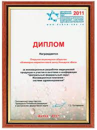 Награды АО ИМЦ Концерна Вега  Диплом 2013