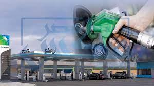 عاجل اعلنت ارامكو اسعار البنزين لشهر سبتمبر 2021 Saudi Aramco سعر لتر بنزين  95 و92 اليوم - مصر مكس