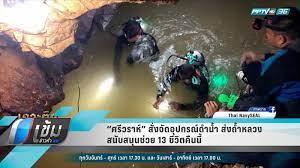"""ศรีวราห์"""" สั่งจัดอุปกรณ์ดำน้ำ ส่งถ้ำหลวง สนับสนุนช่วย 13 ชีวิตคืนนี้ :  PPTVHD36"""