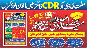 Panaflex Design Cdr Format Flex Banner Design Cdr Files Download Islamic Flex Design Cdr File Free Download Jalsa Ishtihar
