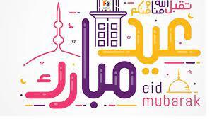 صور تهنئة عيد الأضحى المبارك 2021 مميزة Eid Mubarak   برقيات تهنئة عام 2021