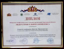 Награды Диплом областного профессионального конкурса организаций Свердловской области Лидер строительного комплекса