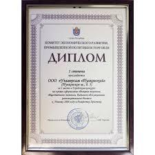 степени присуждается ООО Универсам Пулковский  Диплом 1 степени присуждается ООО Универсам Пулковский
