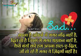 sad status sad status in hindi स ड