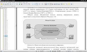 Абстрактные модели защиты информации Реферат Концепция надежной вычислительной базы является центральной при оценке степени гарантированности с которой систему можно считать надежной