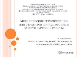 Презентация на тему М ЕТОДИЧЕСКИЕ РЕКОМЕНДАЦИИ ДЛЯ СТУДЕНТОВ ПО  1 М ЕТОДИЧЕСКИЕ РЕКОМЕНДАЦИИ