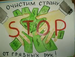 Рисунки на тему коррупция в России глазами детей школьников и   Конкурс рисунков на тему коррупция глазами детей