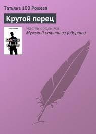 <b>Крутой</b> перец (<b>Татьяна 100 Рожева</b>) - скачать книгу в FB2, TXT ...