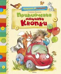 "<b>Книга</b> ""Приключения машинки <b>Кнопки</b> (сборник)"" из серии ..."