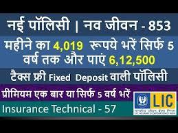 Lic Nav Chart Lic Nav Jeevan Plan No 853 With Purpose And Benefits Calculation