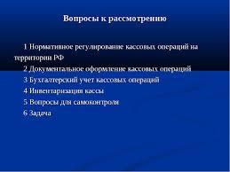 Презентация по ПМ Документирование хозяйственных операций и  Вопросы к рассмотрению 1 Нормативное регулирование кассовых операций на терри
