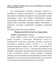 Контрольная работа по Менеджменту Вариант Контрольные работы  Контрольная работа по Менеджменту Вариант 6 13 10 10