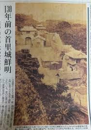 「1879, 琉球」の画像検索結果