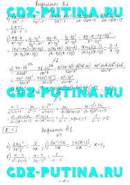 ГДЗ от Путина к самостоятельным и контрольным по алгебре  Сложение и вычитание дробей 12345678 С 3 Умножение и деление дробей Возведение дроби в степень12345 С 4 Преобразование рациональных выражений123456