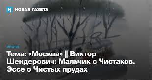 Тема: «<b>Москва</b>» || Виктор Шендерович: Мальчик с Чистаков. Эссе ...