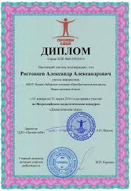 Электронное портфолио Ростовцев Александр Александрович ДИПЛОМ