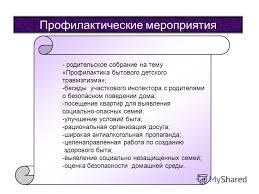Презентация на тему Программа по профилактике детского  5 Профилактические мероприятия родительское собрание на тему Профилактика бытового детского