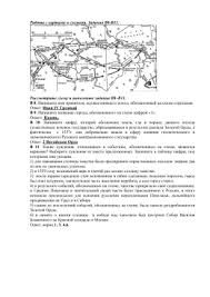 Тестовая контрольная работа по теме Неметаллы класс Работа с картами и схемами Задания В8