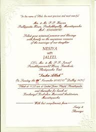 wedding invitation cards matter in malayalam wedding invitations Muslim Malayalam Wedding Cards muslim marriage visiting card malayalam wedding invitation cards malayalam muslim wedding invitation cards