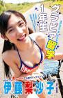 伊藤梨沙子の最新おっぱい画像(3)