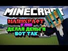Музыка minecraft youtube