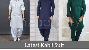 Pakistani Kabli Punjabi Design Latest Kabli Suit Top Pakistani Pathani Suit 2019 Men