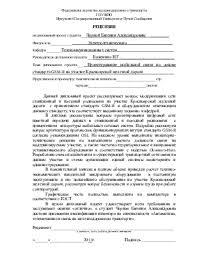 Проектирование мобильной связи на основе стандарта gsm r на  Проектирование мобильной связи на основе стандарта gsm r на участке Красноярской железной дороги Рецензия на дипломный проект