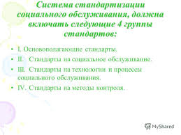 Презентация на тему КУРСОВАЯ РАБОТА НА ТЕМУ Анализ деятельности  9 Система стандартизации социального обслуживания