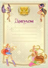 Картинки дипломы и грамоты для детей ru детский спальный гарнитур для маленькой комнаты цена