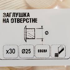<b>Заглушка</b> на <b>отверстие</b> 25 мм дерево цвет сосна, 30 шт. в Москве