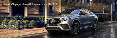 Новый Mercedes Benz GLE Coupe 2020 | купить Mercedes GLE ...