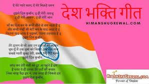 द शभक त ग त 2021 desh bhakti geet