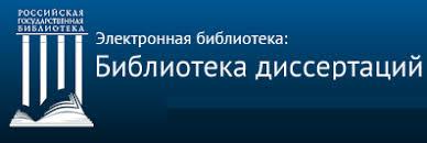 НПБ библиотека Электронная библиотека диссертаций Российской государственной библиотеки ЭБД РГБ