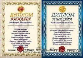 Поздравительные шаблоны Диплом юбиляра лет Шуточный  Поздравительные шаблоны Диплом юбиляра 50 55 60 лет