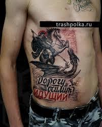 татуировки Trash Polka
