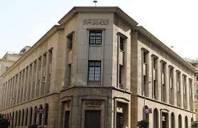 وظائف خالية في البنك المركزي المصري: ادخل سجل بسرعة من هنا - شبكة الهدف