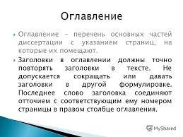 Презентация на тему Диссертация и автореферат диссертации  6 Оглавление перечень
