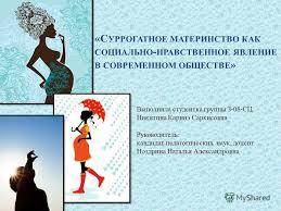 Презентация на тему С УРРОГАТНОЕ МАТЕРИНСТВО КАК СОЦИАЛЬНО  2 С УРРОГАТНОЕ МАТЕРИНСТВО